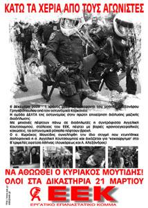 Αφίσα για την δίκη του σ. Κυριάκου Μουτίδη