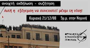 ΕΚΔΗΛΩΣΗ - ΣΥΖΗΤΗΣΗ : Αυτή η εξέγερση να συνεχιστεί μέχρι τη νίκη!