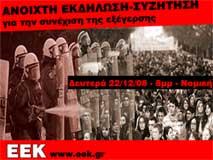 ΑΝΟΙΧΤΗ ΕΚΔΗΛΩΣΗ - ΣΥΖΗΤΗΣΗ για την συνέχιση της εξέγερσης