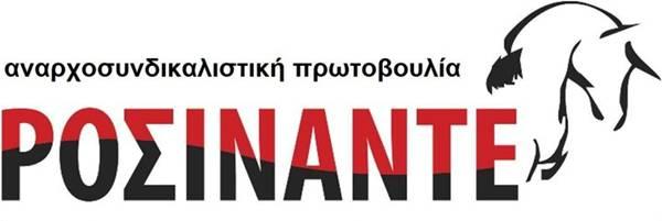 Αλληλεγγυη για Κ. Μουτίδη (Ροσινάντε)