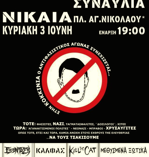 Αντιφασιστική Συναυλία στη Νίκαια