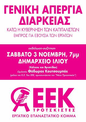 Εκδηλώσεις του Eργατικού Eπαναστατικού Kόμματος