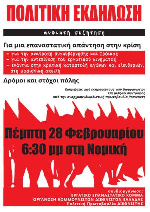 Πολιτική Εκδήλωση: για μια επαναστατική απάντηση στην κρίση