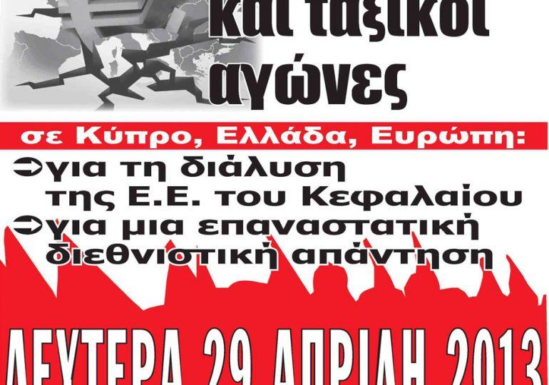 Πολιτική εκδήλωση: Κρίση, ευρώ και ταξικοί αγώνες