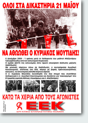 Kάτω τα χέρια από τους αγωνιστές! Nα παύσουν οι διώξεις των συλληφθέντων της 6ης Δεκέμβρη 2009! Nα αθωωθεί ο Kυριάκος Mουτίδης.