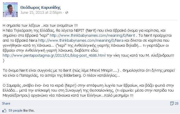 ΠΛΥΝΤΗΡΙΟ ΣΥΡΙΖΑ;