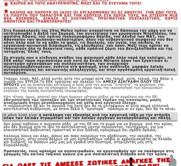 ΠΡΟΕΚΛΟΓΙΚΕΣ ΕΠΕΜΒΑΣΕΙΣ ΤΟΥ ΕΡΓΑΤΙΚΟΥ ΕΠΑΝΑΣΤΑΤΙΚΟΥ ΚΟΜΜΑΤΟΣ ΓΙΑ ΤΗΝ ΕΒΔΟΜΑΔΑ 28/4-2/5