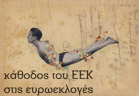 KAΘOΔOΣ TOY EEK ΣTIΣ EYPΩ-EKΛOΓEΣ