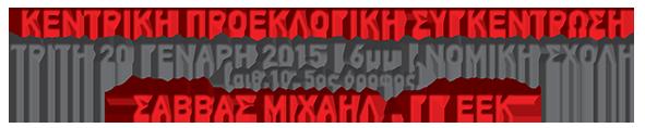 ΣΥΓΚΕΝΤΡΩΣΕΙΣ ΕΚΛΟΓΕΣ 2015