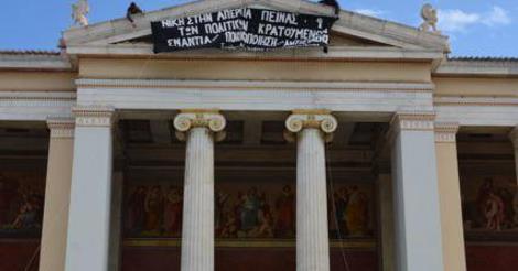 ΚΕΙΜΕΝΟ ΣΥΛΛΗΦΘΕΝΤΩΝ ΓΥΡΩ ΑΠΟ ΤΗΝ ΚΑΤΕΙΛΗΜΜΕΝΗ ΠΡΥΤΑΝΕΙΑ