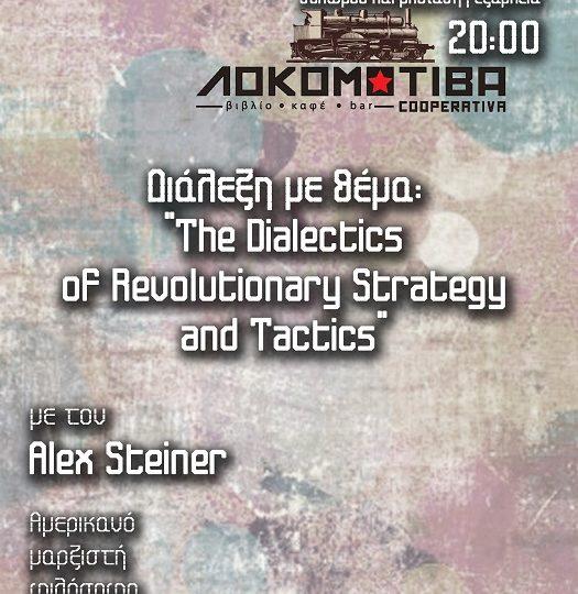 """ΕΞΑΡΧΕΙΑ: Διάλεξη με τον Alex Steiner """"The Dialectics of Revolutionary Strategy and Tactics"""""""