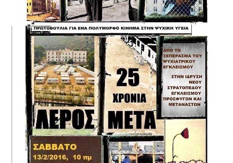 ΛΕΡΟΣ: 25 ΧΡΟΝΙΑ ΜΕΤΑ