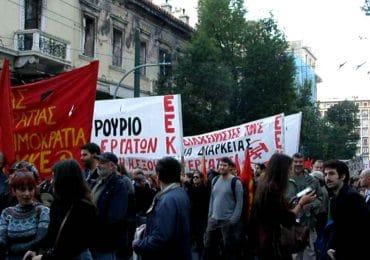 EEK: Η αστυνομική απαγόρευση των διαδηλώσεων δεν θα περάσει!