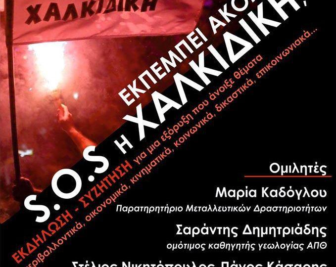 Θεσ/νίκη 1 Δεκ: «Εκπέμπει ακόμη S.O.S η Χαλκιδική;» #skouries