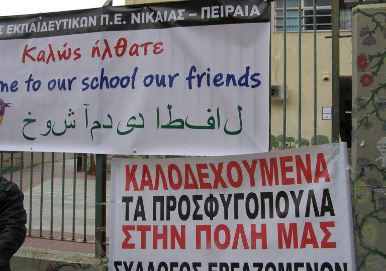15ο Δημοτικό Σχολείο Νικαίας: Θερμή υποδοχή στα προσφυγόπουλα [Φωτορεπορτάζ]