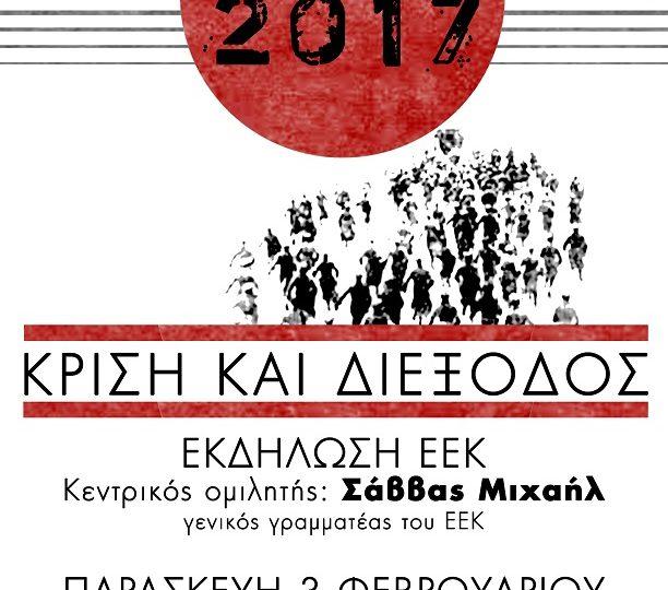 """ΑΘΗΝΑ: Κεντρική Πολιτική Εκδήλωση του ΕΕΚ """"ΕΛΛΑΔΑ 2017 : Κρίση και Διέξοδος"""""""