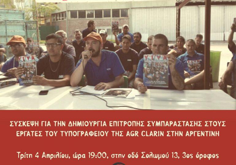 Σύσκεψη για την δημιουργία Επιτροπής Συμπαράστασης στους εργάτες του τυπογραφείου της AGR Clarin στην Αργεντινή