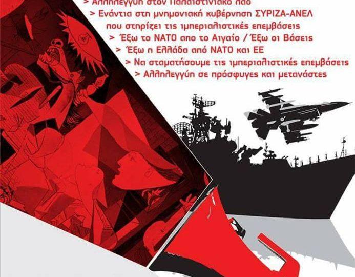 Ανεπιθύμητος ο ακροδεξιός σιωνιστής Νετανιάχου στην Ελλάδα!
