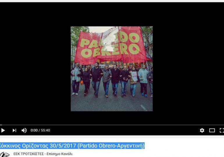 ΣΥΝΕΝΤΕΥΞΗ ΕΕΚ & PARTIDO OBRERO