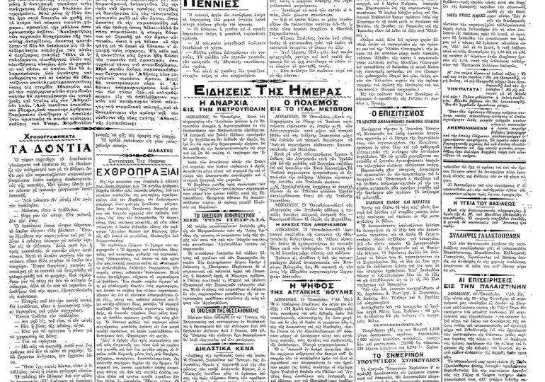 100 Xρόνια Oκτωβριανής Eπανάστασης  :   H PΩΣIKH EΠANAΣTAΣH MEΣA AΠO TON EΛΛHNIKO TYΠO TOY 1917