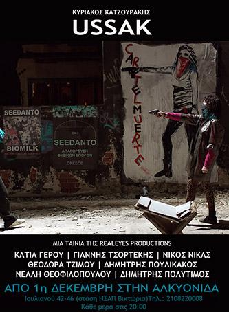Η ταινία USSAK του Κυριάκου Κατζουράκη στην Αλκυονίδα