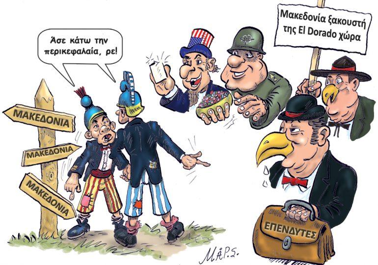 ΜΑΚΕΔΟΝΙΚΟ: Ενάντια στην εθνικιστική υστερία