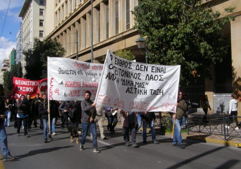 """""""Ο εχθρός δεν είναι ο γειτονικός λαός αλλά η δική μας αστική τάξη"""" (φωτογραφίες)"""