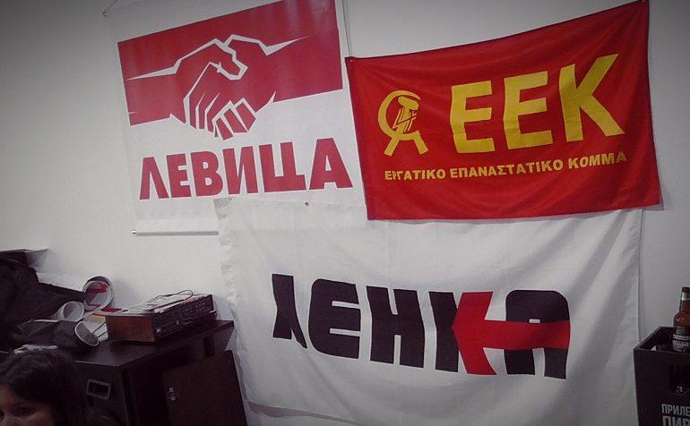 Ανταπόκριση από τη διεθνιστική συγκέντρωση στη Μακεδονία, παρουσία αριστερών οργανώσεων της Ελλάδας, ανάμεσά τους του ΕΕΚ.