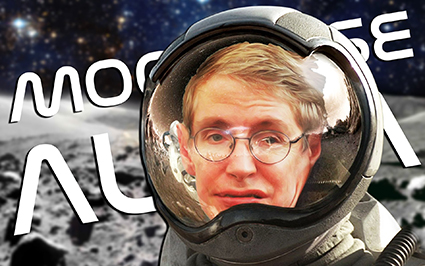 Stephen Hawking: Ένα λαμπρό πνεύμα ταξιδεύει στ' άστρα