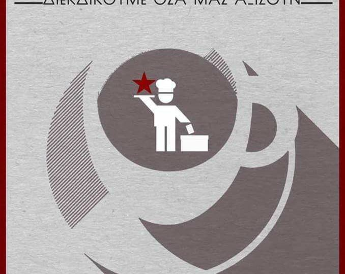 """ΕΚΛΟΓΕΣ ΣΤΟΝ ΕΠΙΣΙΤΙΣΜΟ: Το ΕΕΚ στηρίζει και συμμετέχει στο ψηφοδέλτιο της """"Λάντζας"""""""