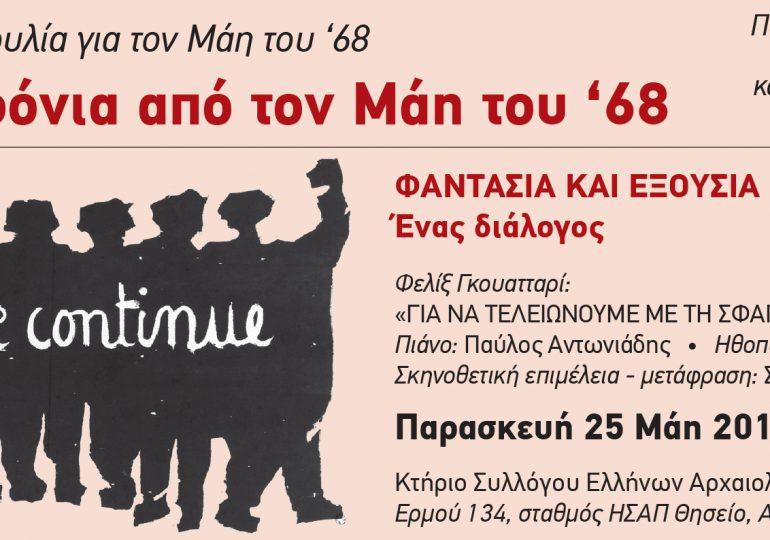 50 χρόνια από τον Μάη του ΄68 : Φαντασία και Εξουσία.  Ένας διάλογος