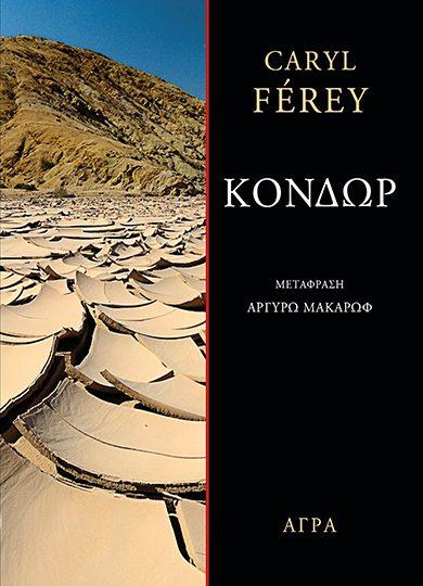 «Κόνδωρ»: Η Ιστορία της Χιλής μέσα από ένα σύγχρονο αστυνομικό μυθιστόρημα