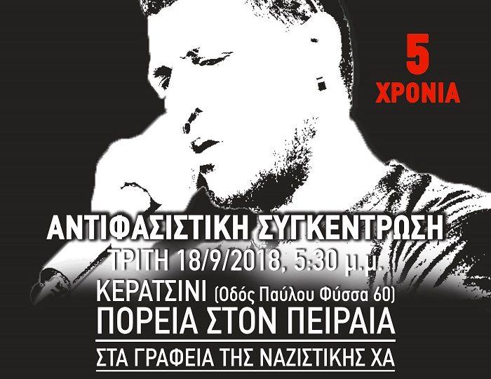 Ενωτικό κάλεσμα συλλογικοτήτων και οργανώσεων για την κεντρική πορεία της 18/9 στο Κερατσίνι: Ο ΠΑΥΛΟΣ ΖΕΙ ΤΣΑΚΙΣΤΕ ΤΟΥΣ ΝΑΖΙ