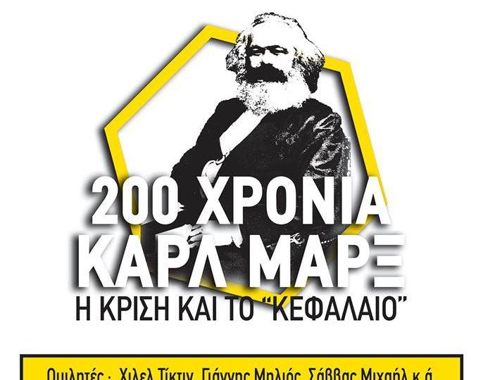 Επαναστατική Μαρξιστική Επιθεώρηση & Critique : 200 XPONIA KAPΛ MAPΞ Διημερίδα Δευτέρα 22 - Tρίτη 23 Oκτώβρη