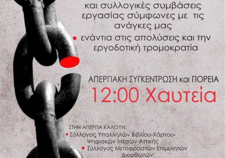 Aπεργία 1η Nοέμβρη Eργαζόμενοι στις MKO: Όλοι στην απεργία