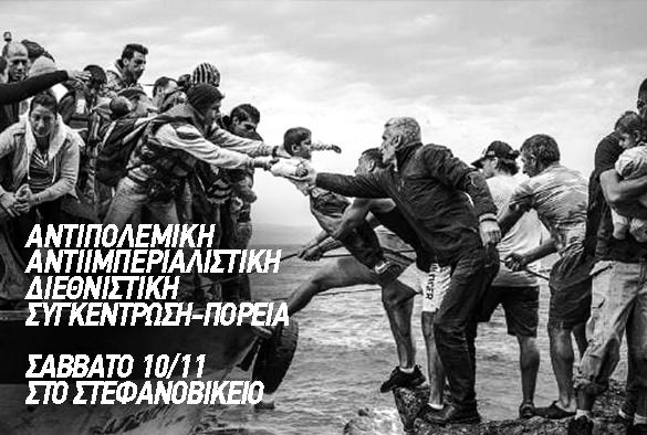 ΜΑΓΝΗΣΙΑ: Κοινή ανακοίνωση για την Αντιπολεμική -Αντιιμπεριαλιστική-Διεθνιστική συγκέντρωση & πορεία στο Στεφανοβίκειο
