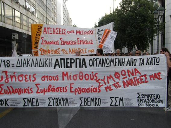 ΕΕΚ: Οι Aγώνες στα Xέρια των Eργατών!