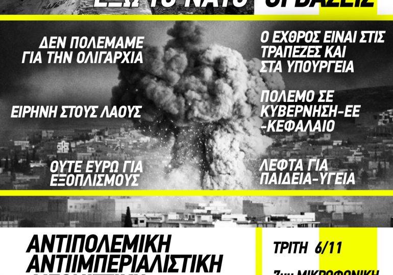 ΒΟΛΟΣ: Αντιπολεμική – διεθνιστική συγκέντρωση στο Στεφανοβίκειο το Σάββατο 10/11