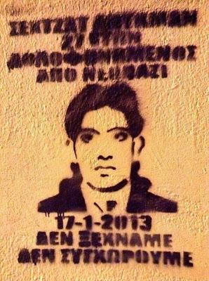 Εξι χρόνια από την ναζιστική δολοφονία του μετανάστη Σαχτζάτ Λουκμάν