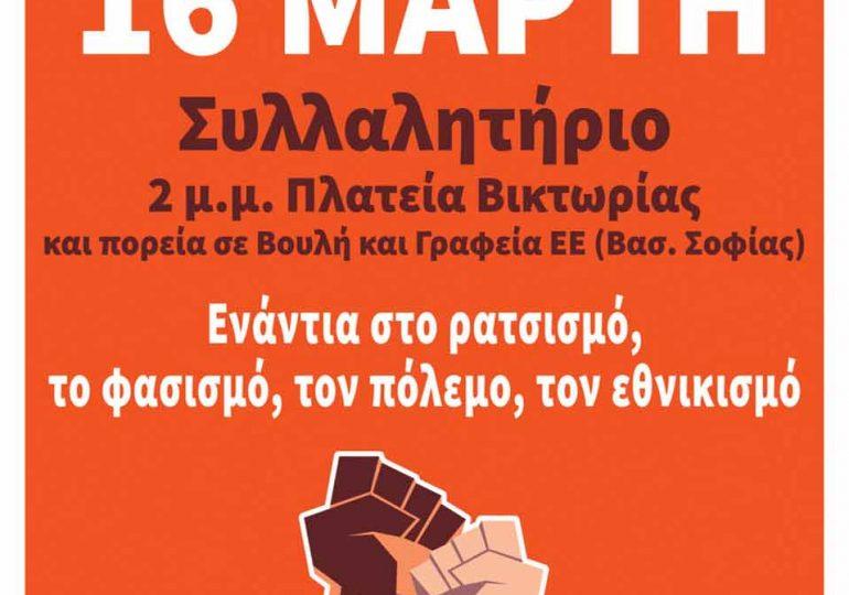 Σάββατο 16 Μάρτη: Διεθνής κινητοποίηση ενάντια στον ρατσισμό, τον φασισμό, τον εθνικισμό & τον πόλεμο.