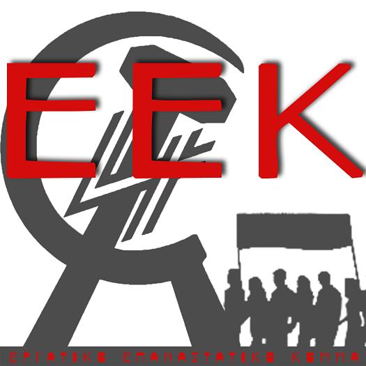 Εκλογές της 7ης Ιουλίου: η Δεξιά νίκησε τον μνημονιακό ΣΥΡΙΖΑ στις κάλπες- η ταξική αντεπίθεση θα την νικήσει στους αγώνες που έρχονται!