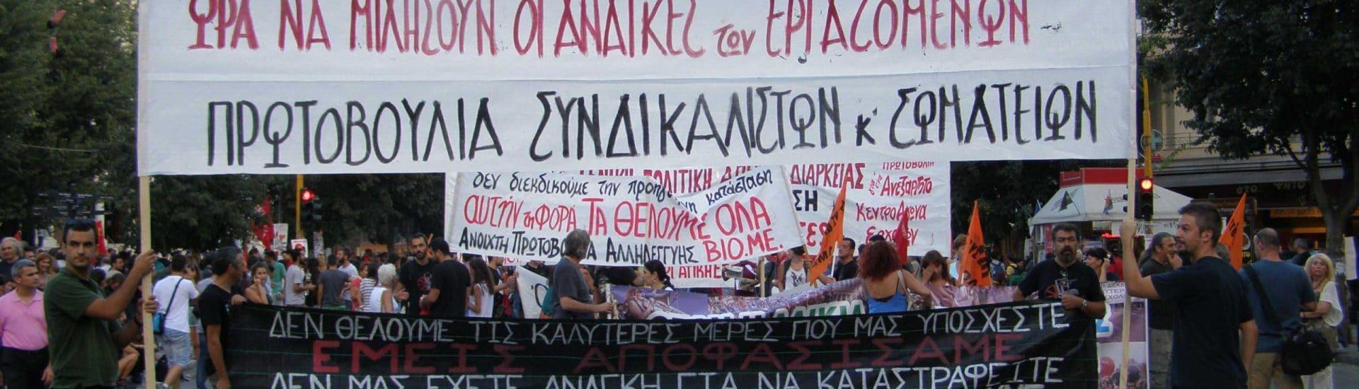 Εργατικά συνδικάτα υπέρ της διαδήλωσης της Πρωτομαγιάς