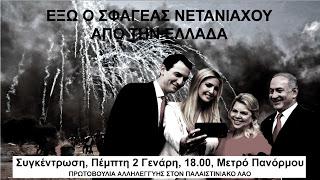 Συγκέντρωση: Έξω ο σφαγέας Μπενιαμίν Νετανιάχου από την Ελλάδα!