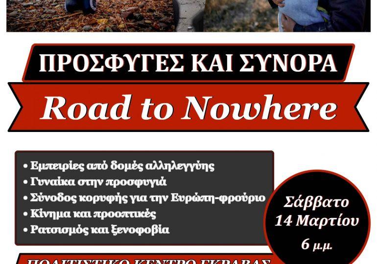 (αναβλήθηκε)Εκδήλωση: ΠΡΟΣΦΥΓΕΣ ΚΑΙ ΣΥΝΟΡΑ Road to Nowhere...