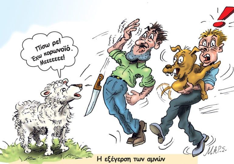 Γελοιογραφία: Η εξέγερση των αμνών