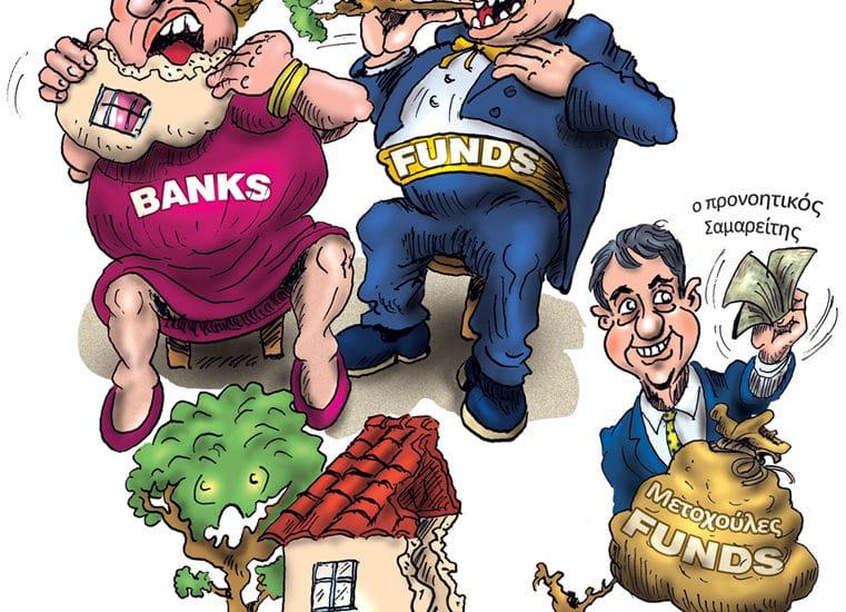 Γελοιογραφία: Δεν χάνουμε την όρεξή μας