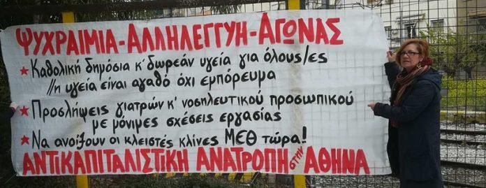 Αντ. Ανατροπή στην Αθήνα για πρόστιμα σε ΣΥΠΡΟΜΕ