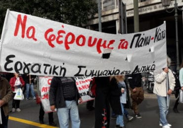 Εργατική απάντηση στην καπιταλιστική κρίση και την…''εκ περιτροπής ζωή''!