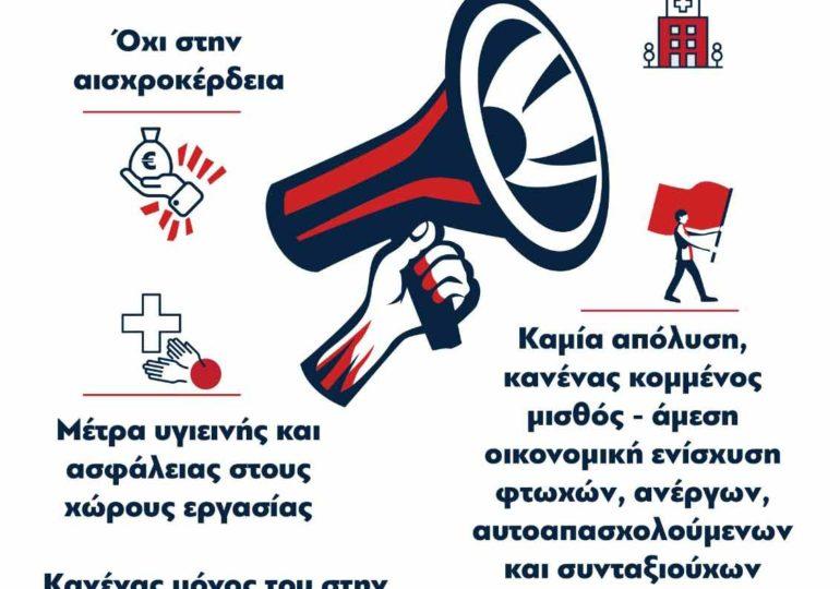 Δάφνη: Με αγώνα & αλληλεγγύη θα βγούμε νικητές στην επιδημία