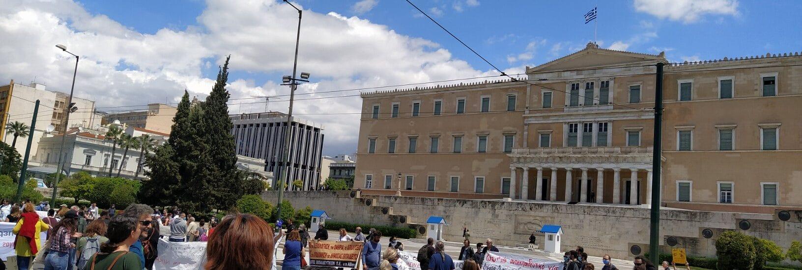 Πορεία στο Σύνταγμα ενάντια στο νομοσχέδιο Κεραμέως